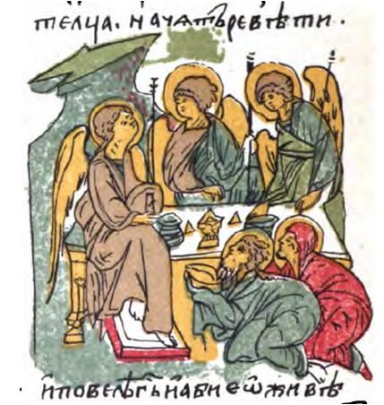 Авррам и Троица. Палея 1477
