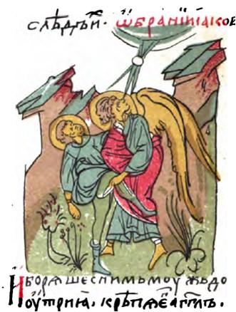 Борьба Иакова. Палея 1477