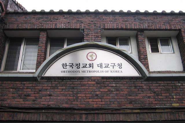 Православие в Корее