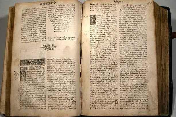 Проблемы библейского перевода