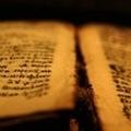 Православная библеистика