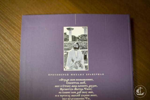Вышла в свет книга протоиерея Михаила Бравермана «Агни Парфене»