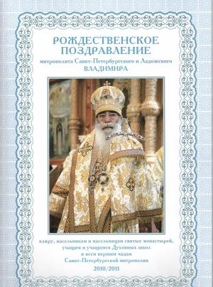 Рождественское поздравление митрополита Санкт-Петербургского и Ладожского Владимира