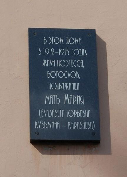 Памятная доска в Петербурге (Манежный переулок, д.2)