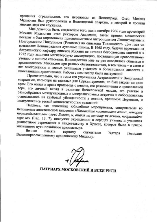 Приветствие Патриарха Московского и всея Руси Кирилла