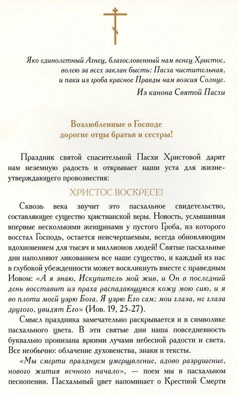 Пасхальное послание Высокопреосвященнейшего Варсонофия, митрополита Санкт-Петербургского и Ладожского