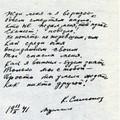 Избранные стихи
