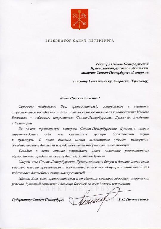 В адрес ректора СПбПДА поступили поздравления с престольным праздником