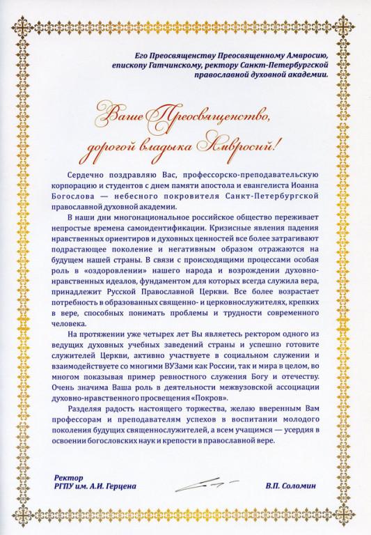 09.10.2012_blagodar_03