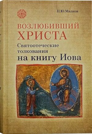 Покаяние друзей Иова, прекращение страданий праведника и итог библейской книги: святоотеческая интерпретация