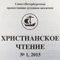 Журнал «Христианское чтение» получил высокую оценку Минской духовной академии