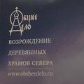 Аспирант Духовной академии принял участие в презентации проекта о храмах Русского Севера