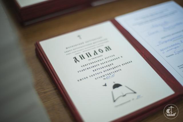 В Санкт-Петербургской епархии состоялся выпусккатехизаторов и специалистов в разных областях церковного служения