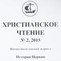 """Вышел в свет новый номер журнала """"Христианское чтение"""""""