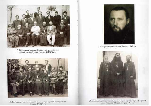 Протоиерей В.А. Мошин как византолог и славист в Югославии