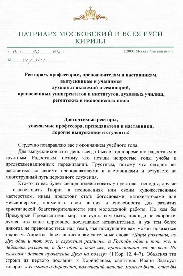 Поздравление от Святейшего Патриарха Московского и всея Руси Кирилла с выпускным днем