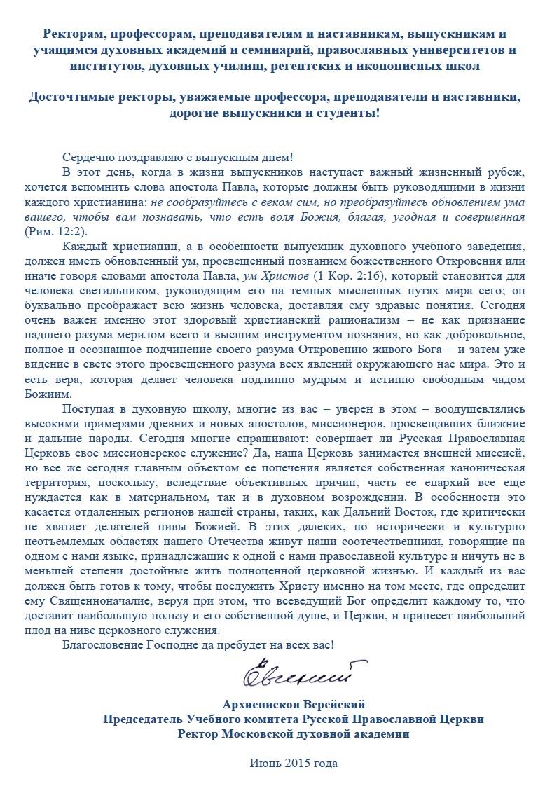 Поздравление от Председателя Учебного Комитета Русской Православной Церкви архиепископа Верейского Евгения с выпускным днем