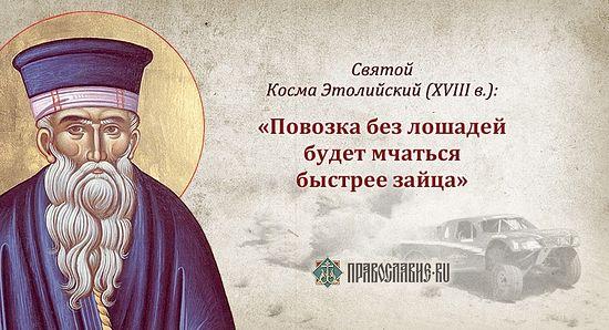ПРИДЕТ ВРЕМЯ О пророчествах святого Космы Этолийского