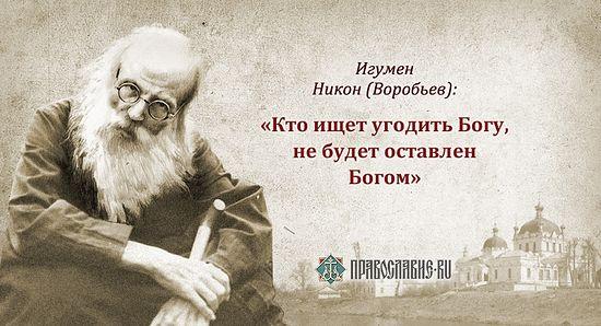 Игумен Никон (Воробьев) и его наставления