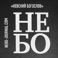 О Победе, Великом святом Северной столицы и Апостоле любви на страницах «НЕвского БОгослова»