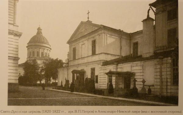 Церковь Святого Духа в Александро-Невской лавре