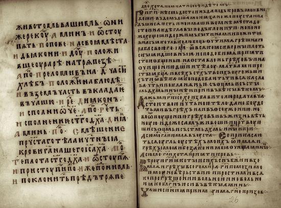 ФОРМИРОВАНИЕ ЯДРА ПОСЛЕДОВАНИЯ КО СВЯТОМУ ПРИЧАЩЕНИЮ В X–XII ВЕКАХ В ВИЗАНТИИ