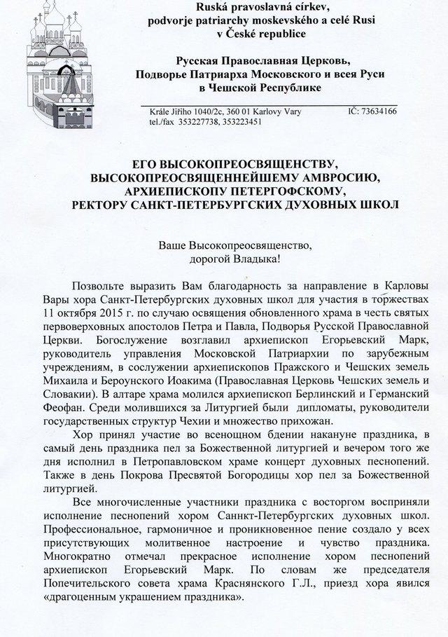 В адрес архиепископа Амвросия поступила благодарность от настоятеля подворья Русской Православной Церкви в Карловых Варах
