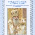 Рождественское послание митрополита Санкт-Петербургского и Ладожского Владимира