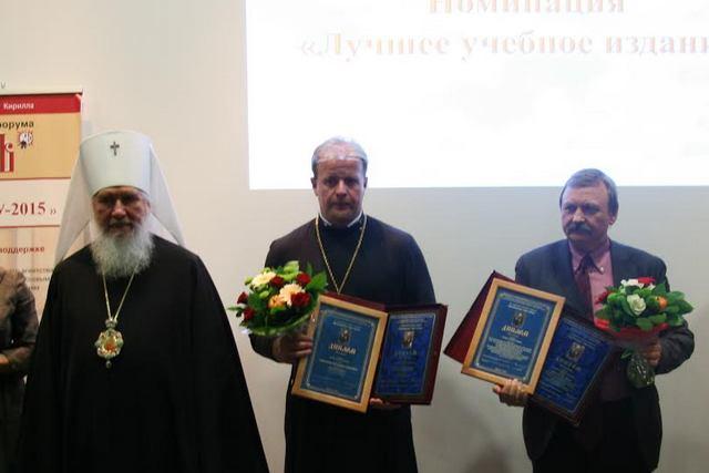 Преподаватель Духовной Академии получил приз конкурса «Просвещение через книгу» за книгу «Основное богословие»
