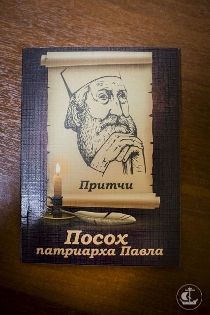 Вышла в свет книга о Патриархе Сербском Павле, которую перевели на русский студенты СПбДА