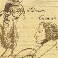 Александр Копцев. Евгений Онегин: сплин и хандра - причина в праздности