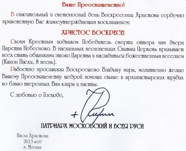 Поздравление Патриарха Кирилла ректору СПбПДА с Пасхой Христовой