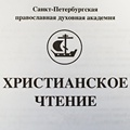 Журнал Санкт-Петербургской духовной академии«Христианское чтение» включен в перечень ВАК