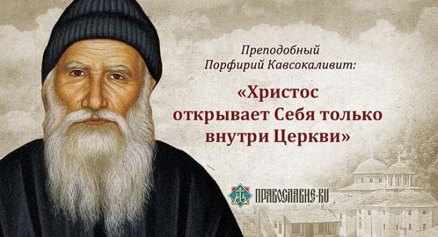 Преподобный Порфирий Кавсокаливит и его изречения
