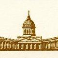 Поздравление митрополта Санкт-Петербургского и ЛадожскогоВладимира с началом учебного года