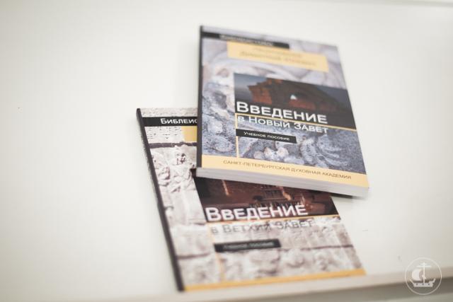 В Издательстве Духовной Академии вышли два новых учебных пособия по библеистике