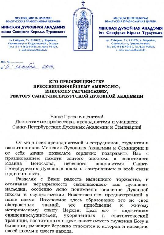 В адрес ректора СПбПДА поступают поздравления с престольным праздником академического храма