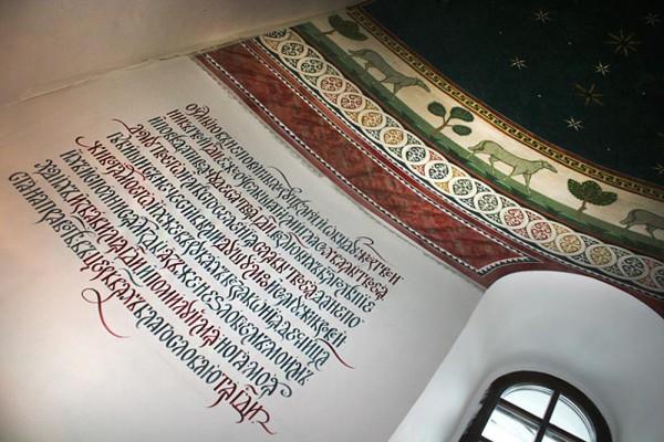 Каллиграфия в Церкви