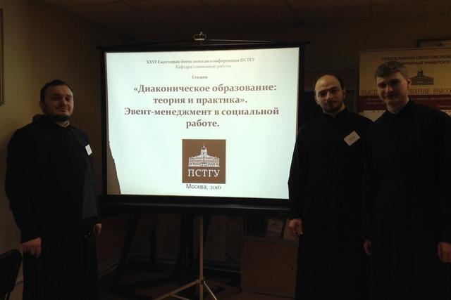 Аспиранты Академии приняли участие в конференции по социальному служению в ПСТГУ.