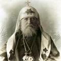 Антоний Чумаков. О святителе Тихоне, Патриархе Московском и всея России