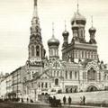 Михаил Шкаровский. Репрессии членов причта и прихожан Федоровского собора