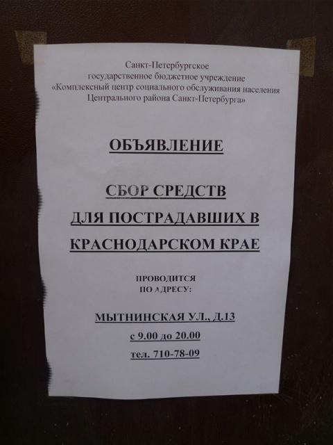 12.07.2012_pomosch_01