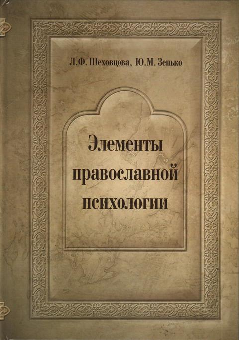 23.08.2012_cover_psih_m