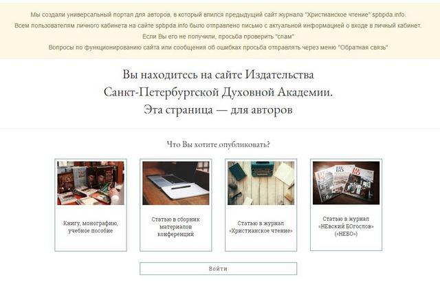 На сайте Издательства Духовной Академии запущен единый портал для авторов