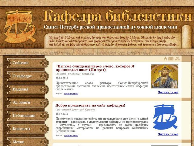 site_bible_1