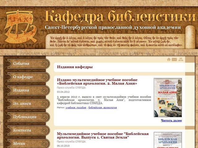 site_bible_2