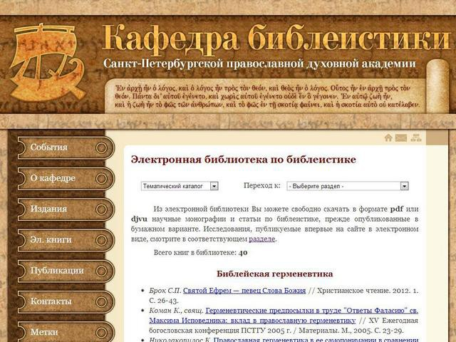 site_bible_3