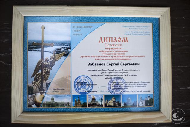 Проект Духовной Академии занял первое место на Всероссийском конкурсе «За нравственный подвиг учителя» 2016 года