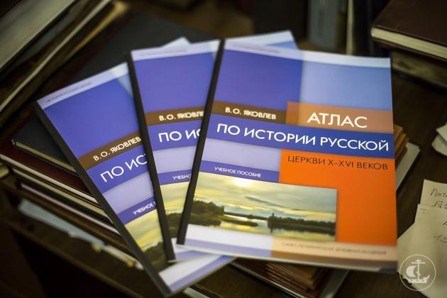 В Издательстве Духовной Академии вышло уникальное учебное пособие –Атлас по истории Русской ЦерквиX-XVIвеков»