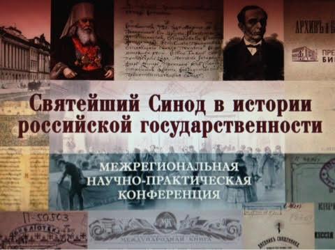 Об истории и исторической роли Святейшего Правительствующего Синода говорили в его историческом здании